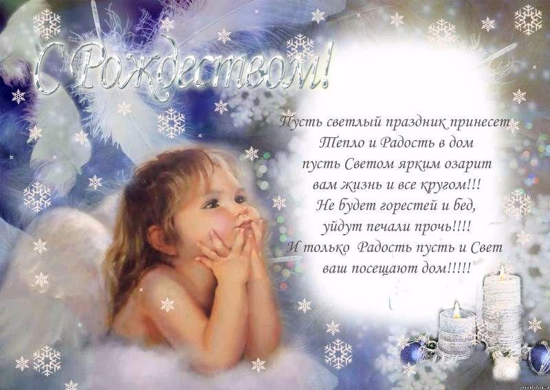 Поздравления маму с рождеством христовым
